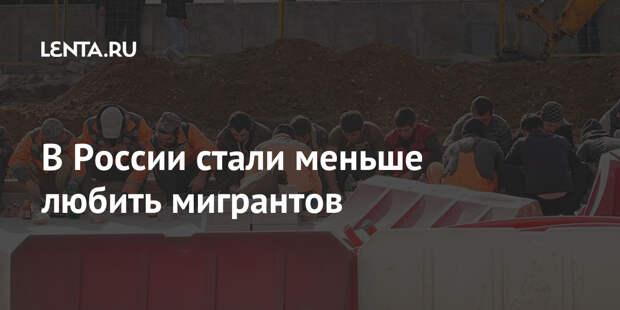 В России стали меньше любить мигрантов