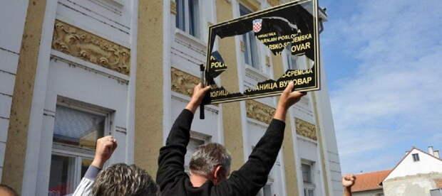 Хорватские власти решили что некогда сербский Вуковар не созрел для кириллицы