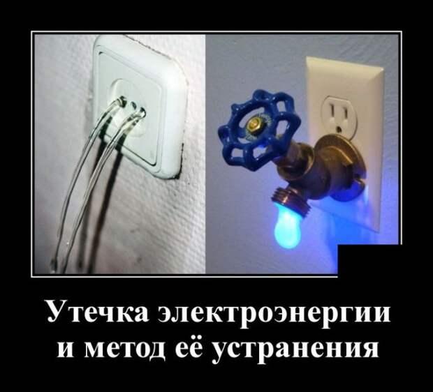 Демотиватор про электроэнергию