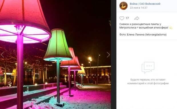 Фото дня: разноцветные фонари на Ленинградке