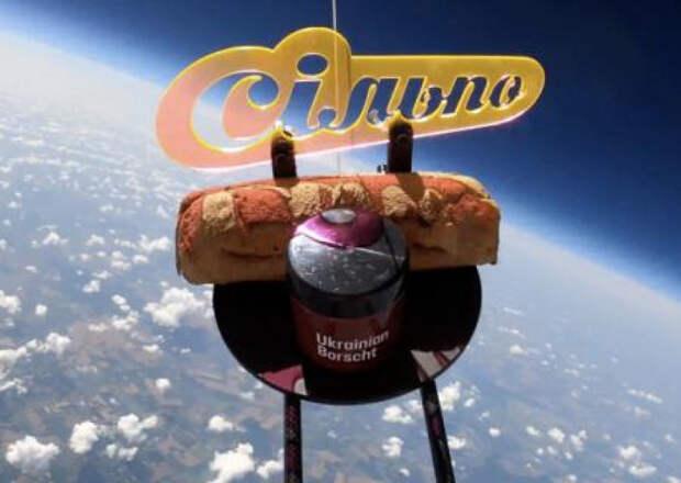 Борщ и космос. Сеть «Сильпо» отправила в стратосферу кастрюлю с супом и гречневый хлеб