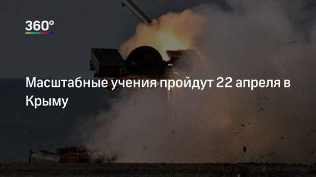 Масштабные учения пройдут 22 апреля в Крыму