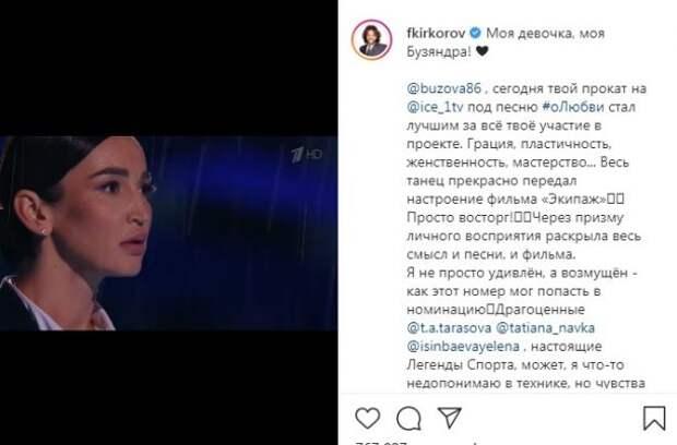 Филипп Киркоров эмоционально поддержал Ольгу Бузову на фоне ее неудачи в «Ледниковом периоде»