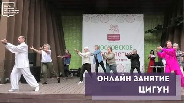 Цигун набирает популярность у пенсионеров из Бабушкинского