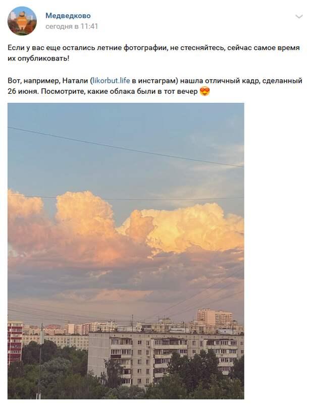 Фото дня: жители Медведкова делятся летними воспоминаниями