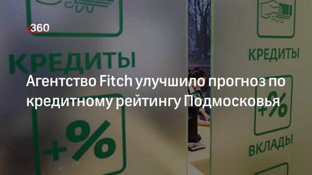 Агентство Fitсh улучшило прогноз по кредитному рейтингу Подмосковья