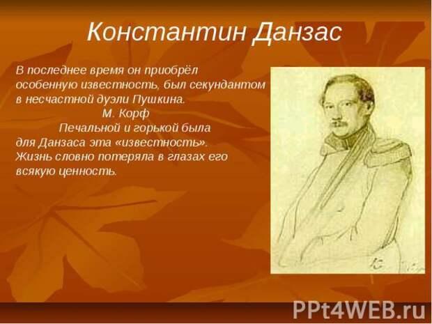 Пушкин. Полная история дуэли