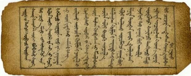 Одна из древнейших рукописей сутры «Ключ разума»