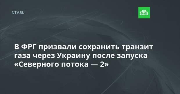 В ФРГ призвали сохранить транзит газа через Украину после запуска «Северного потока — 2»