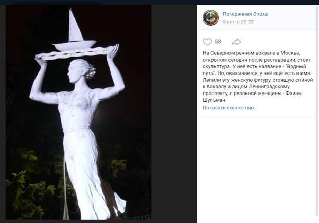 Жительницу Тушина увековечили в скульптуре «Водный путь»