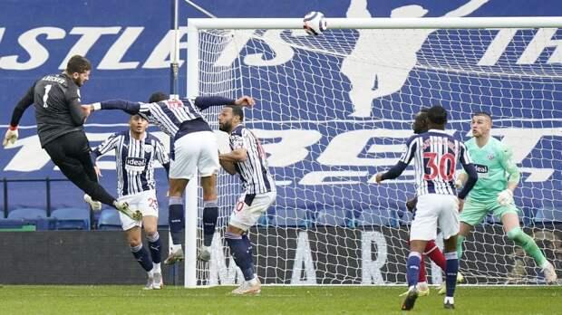 Гол вратаря Алиссона принес «Ливерпулю» победу над «Вест Бромвичем»