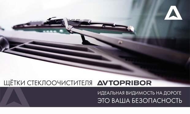 Щётки стеклоочистителя AVTOPRIBOR: их выбрали 100 000 автомобилистов России