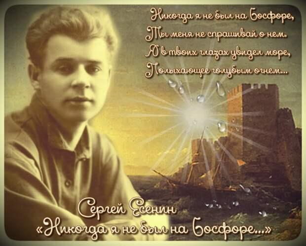 Сергею Есенину
