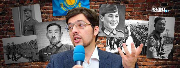 В Казахстане становится актуальной тема политического и юридического оправдания карателей и пособников нацистов, сражавшихся...
