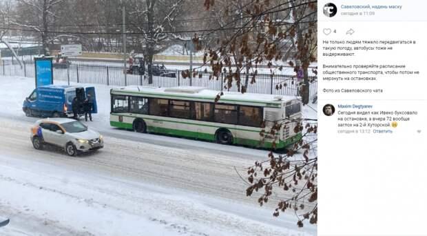 Фото дня: автобус в Савеловском «отказался» ехать