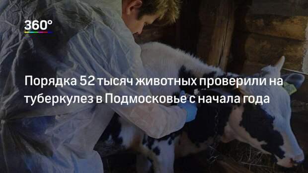 Порядка 52 тысяч животных проверили на туберкулез в Подмосковье с начала года
