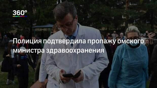 Полиция подтвердила пропажу омского министра здравоохранения