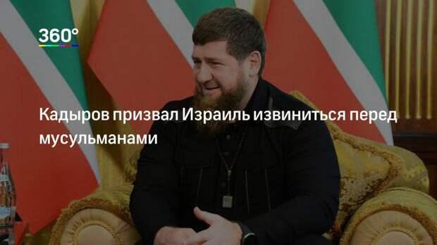 Кадыров призвал Израиль извиниться перед мусульманами