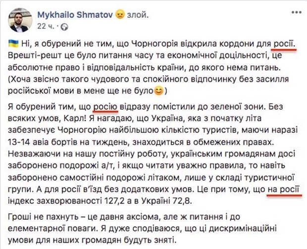 """""""Дискриминация украинцев"""", как Основной Закон Вселенной"""