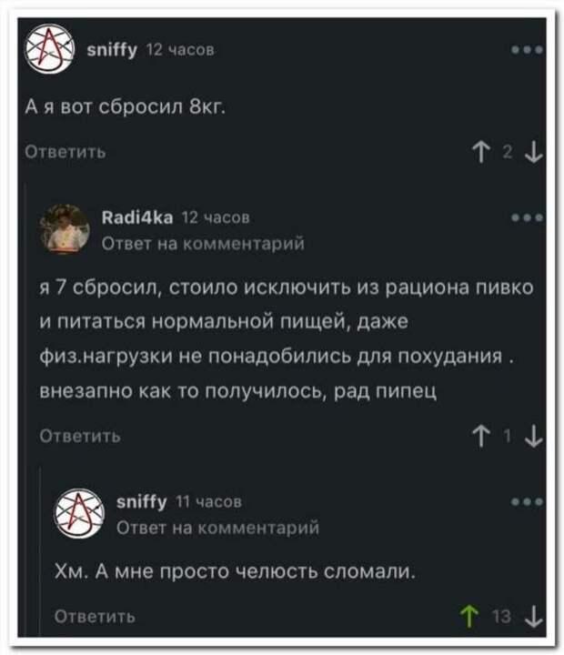 Смешные комментарии. Подборка №chert-poberi-kom-07410623082020