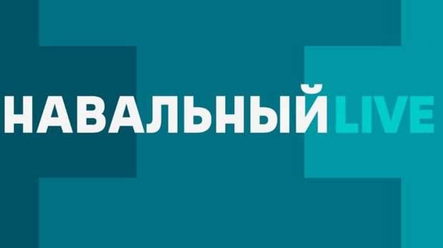 """Пресс-служба компании """"Конкорд"""" рассказала о новых подробностях дела по """"Навальный Live"""""""