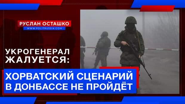 Укрогенерал пожаловался на невозможность «хорватского сценария» в Донбассе