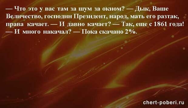 Самые смешные анекдоты ежедневная подборка chert-poberi-anekdoty-chert-poberi-anekdoty-39150303112020-14 картинка chert-poberi-anekdoty-39150303112020-14