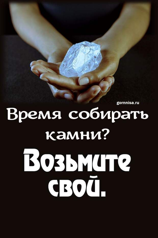 Время собирать камни? Возьмите свой