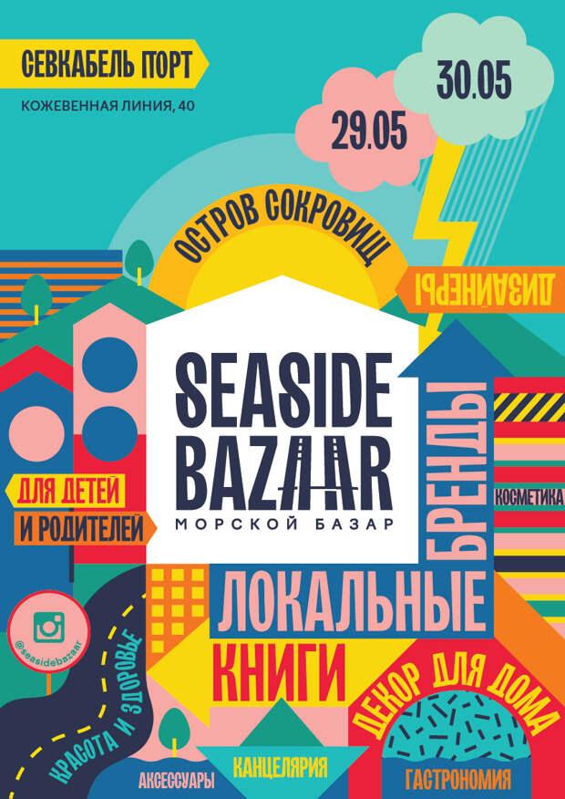 29 – 30.05 Seaside Bazaar в Севкабель Порт