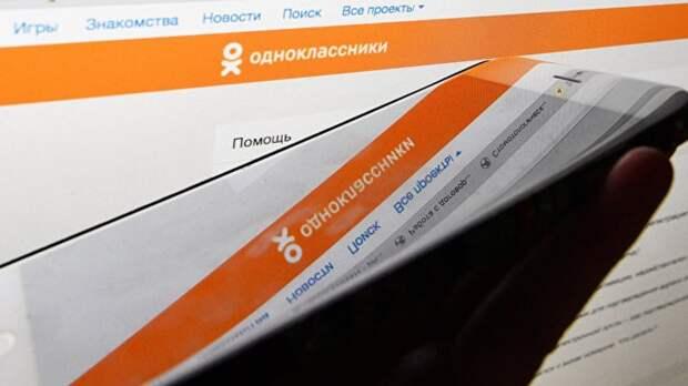 В «Одноклассниках» покажут прямые трансляции полуфинальных и финального этапа Евровидения-2021