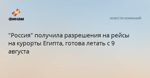 """""""Россия"""" получила разрешения на рейсы на курорты Египта, готова летать с 9 августа"""