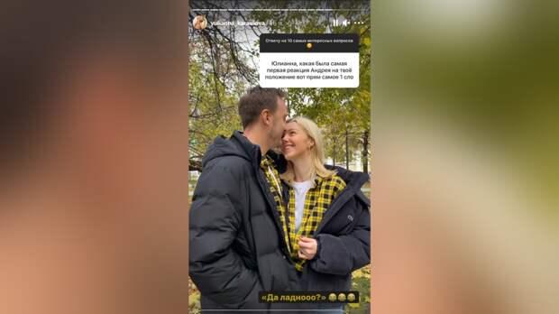 Юлианна Караулова рассказала о реакции возлюбленного на новость о ее беременности
