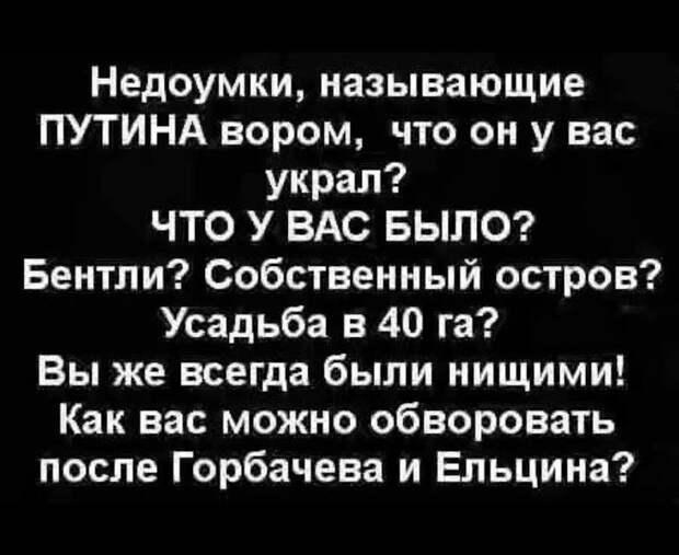 Как вас можно обворовать после Горбачева и Ельцина?