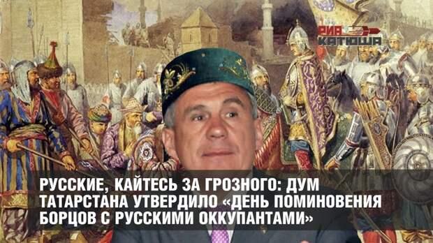 Русские, кайтесь за Грозного: ДУМ Татарстана утвердило «День поминовения борцов с русскими оккупантами»