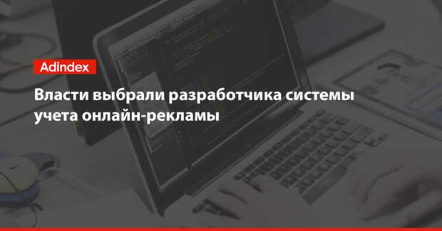 Власти выбрали разработчика системы учета онлайн-рекламы