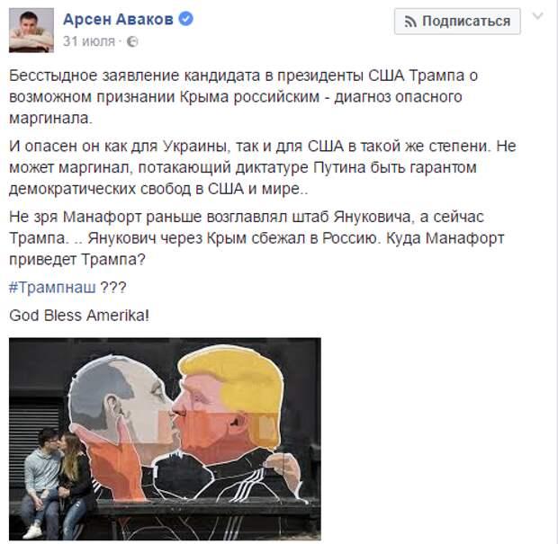 Что украинские политики говорили о Трампе, когда еще не знали, что он станет президентом