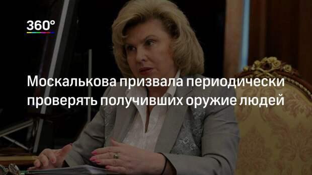 Москалькова призвала периодически проверять получивших оружие людей