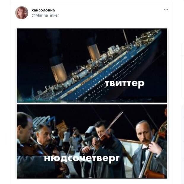 Фото №4 - Лучшие шутки про блокировку «Твиттера»