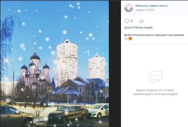 Фото дня: зимний пейзаж в Марьине
