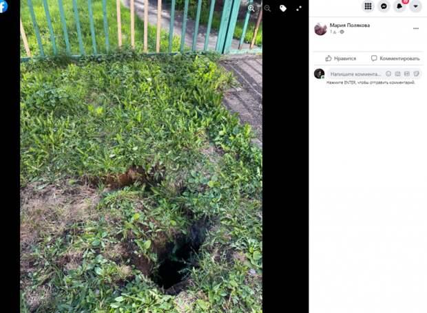 На Русанова рядом с детским садом провалился грунт