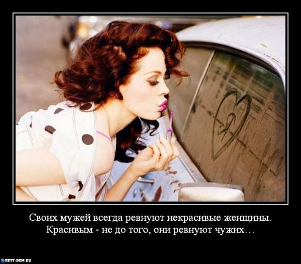 Апофеоз ревности - ревность к самой себе.
