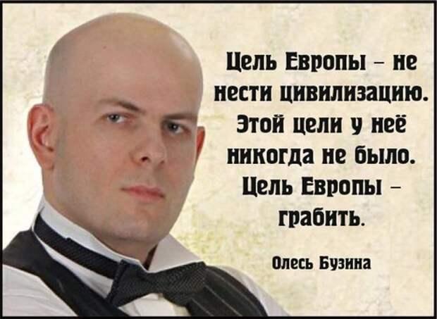 Константин Борисов: Что такое «Европейские ценности» и как они лечатся