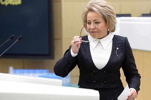 Матвиенко призвала россиян не гнобить богачей