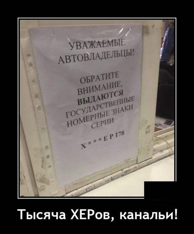 Демотиватор про номерные знаки