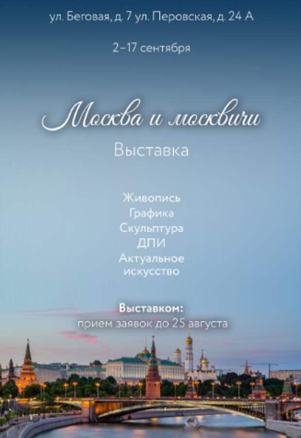 Выставочный зал на Беговой открыл прием работ художников Москвы ко Дню города