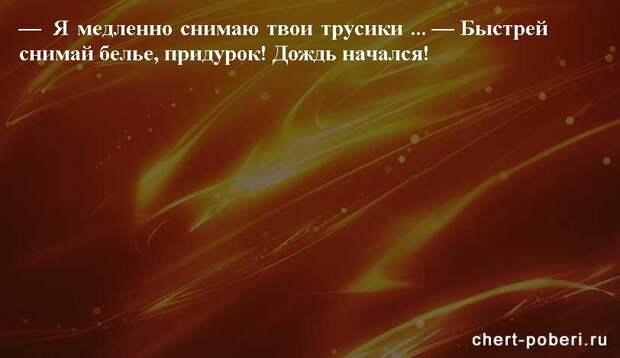 Самые смешные анекдоты ежедневная подборка chert-poberi-anekdoty-chert-poberi-anekdoty-09150303112020-12 картинка chert-poberi-anekdoty-09150303112020-12