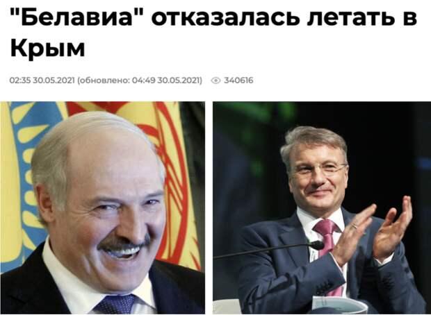 Пишут, что оказавшаяся под давлением санкций Белавиа отказалась летать в Крым