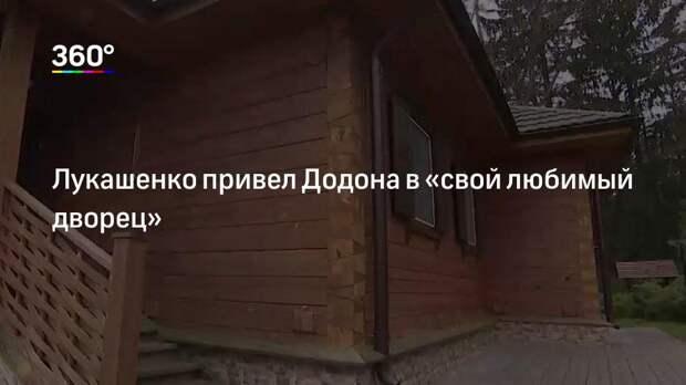 Лукашенко привел Додона в «свой любимый дворец»