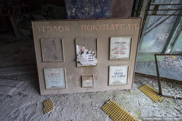 Сказки первомайской Припяти.