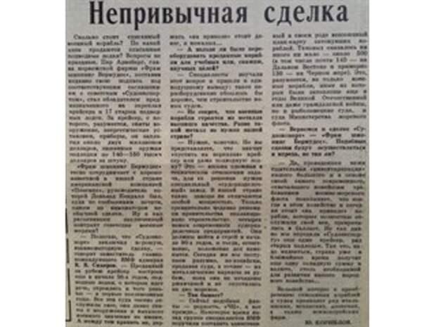 Где можно купить подлодки за газировку? Интересная сделка между компанией «Пепсико» и СССР